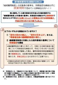 継続雇用制度の対象となる高年齢者の離職理由20110412