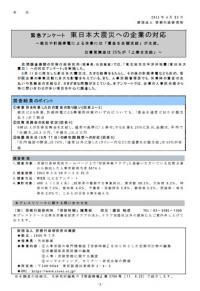 東日本大震災への企業の対応アンケート20110414