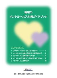 職場におけるメンタルヘルス対策ガイドブック【愛知労働局】20110421