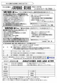 セミナーチラシ【評価制度・賞与制度】20110502