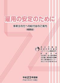 助成金ガイド【雇用の安定のために】20110513