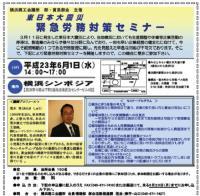 震災緊急労務対策セミナー(横浜商工会議所主催)20110516