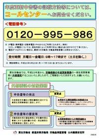 労働保険年度更新コールセンター20110517