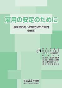 助成金ガイド【雇用の安定のために(詳細版)】20110519