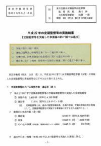 平成22年の定期監督等の実施結果20110530