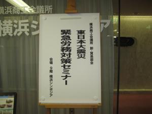 20110602震災セミナー③