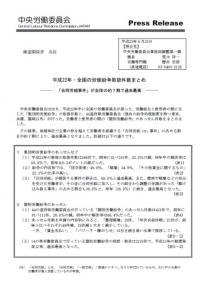 20110603平成22年・全国の労使紛争取扱件数まとめ