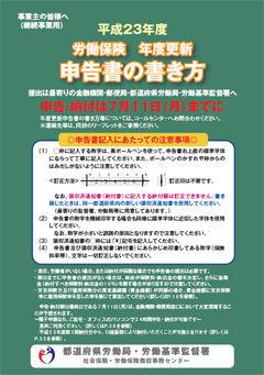 20110606労働保険年度更新書き方パンフ