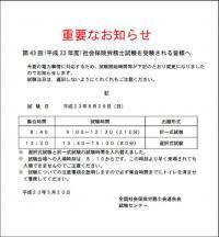 20110607社労士試験時間