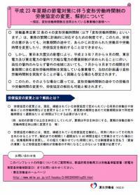 20110610節電対策に伴う労使協定の変更、解約パンフレット