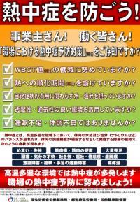20110616熱中症を防ごう