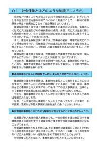 20110620健康保険・厚生年金保険の事務手続き