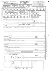20110621労災保険OCR帳票