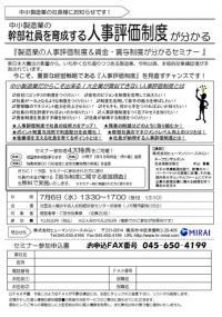 20110622製造業向けセミナーチラシ