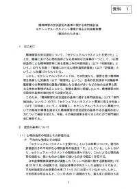20110624セクハラ事案に係る労災認定分科会報告書
