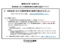 20110627定時決定における保険者算定の基準の追加