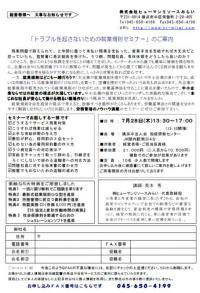20110707就業規則セミナーチラシ