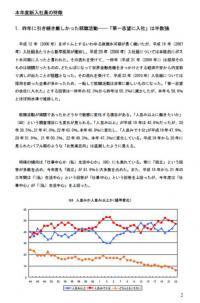 20110712平成23年度新入社員の働くことの意識調査