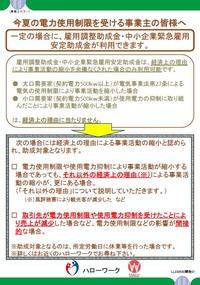 20110713電力使用制限を受ける事業主向け雇調金パンフ