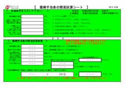 20110810傷病手当金の試算エクセルファイル