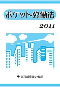20110822ポケット労働法(東京労働局)