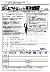 20110825評価制度セミナーチラシ(20110916)