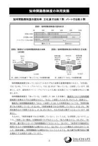 20110901第一生命「短時間勤務制度に関するアンケート」