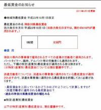 20110902神奈川県地域別最低賃金のお知らせ