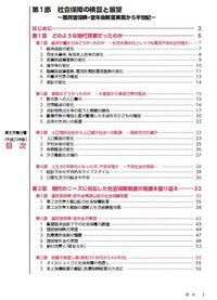 20110906厚生労働省白書