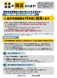20110913年金制度が改正されますパンフレット