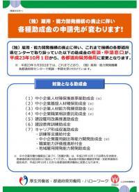 20110916各種助成金の申請先が変わります