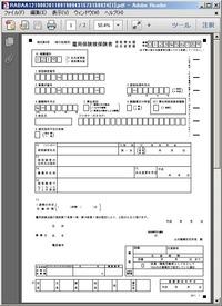 20110926雇用保険帳票類のダウンロード
