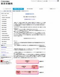20111003東京労働局、就業規則作成の手引き