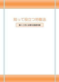 20111006知って役立つ労働法(改訂版)