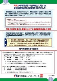 20111011円高の影響による雇用調整助成金の特例