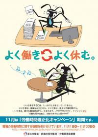 20111021労働時間適正化キャンペーン