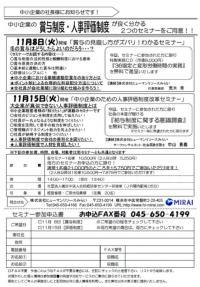 20111028賞与・評価制度セミナーチラシ
