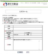 20111101労働基準関係メール窓口