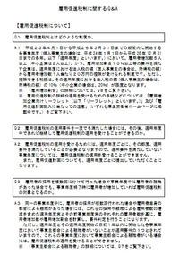 20111108雇用促進税制のQ&A