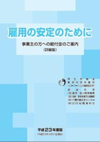 20111111雇用の安定のために(最新版)