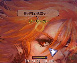 MAP内全砲撃モード