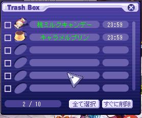 ゴミ箱オンライン