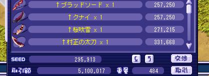 100517鬼哭売り上げ