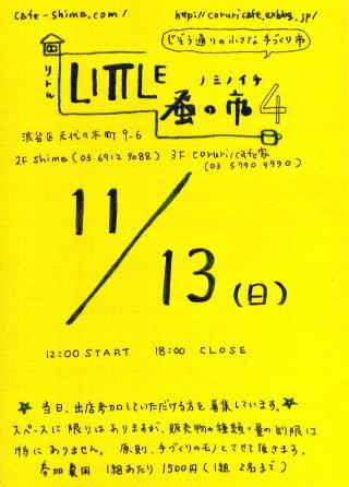littlenominoichi1113.jpg
