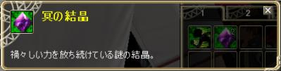 冥の結晶×2