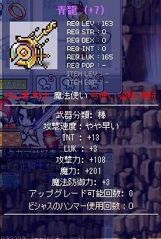 みさき 青龍201