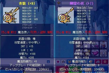 みさき 青龍vs剛雷