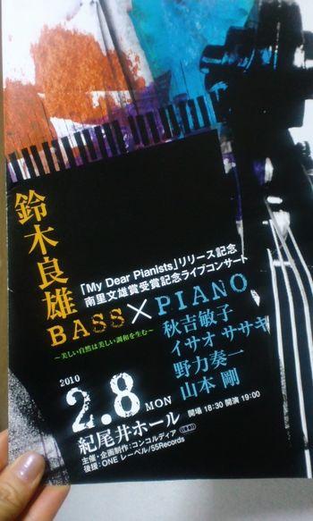 100208_ちんさんのコンサート3