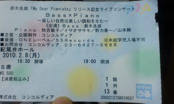 100208_ちんさんのコンサート4