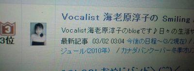 100304_blog村ランキング3位